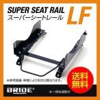 送料無料 BRIDE ブリッド シートレール LFタイプ ロードスター NCEC 右側用 R003/LF