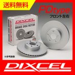 DIXCEL ディクセル フロントブレーキローター 送料無料