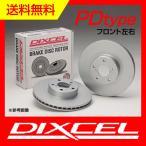 アトラス SR4F23 DIXCEL ディクセル フロントブレーキ ローター PD type 3212053