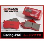 アクレ ACRE レーシングプロ ブレーキパッド フロント用 【コペン 02. 6〜12.9 L880K】