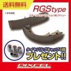 カルタス クレセント GA11S DIXCEL ディクセル スポーツ&コンペティション用リヤシュー RGS type 3750064