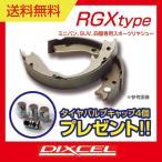 レジアスエース ワゴン KZH120G DIXCEL ディクセル ミニバン、SUV、四駆専用スポーツリヤシュー RGX type 3154610