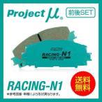 シビック EF9 89.8〜91.8 Project μ プロジェクト・ミュー RACING-N1 HONDA RACING-N1 前後 送料込 ブレーキ パッド