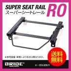 送料無料 BRIDE ブリッド シートレール ROタイプ ビート PP1 右側用 H013/RO