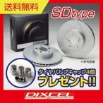 只今プレゼント付! DIXCEL ローター SD type ローレル SC34 96/5〜97/6 リア用 ディクセル 送料無料
