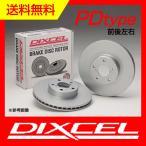 アコード ワゴン CF6 CF7 DIXCEL ディクセル ブレーキ ローター PD type 3312815/3355042