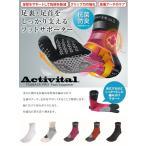 Activital (アクティバイタル)フットサポーター ツバサプロ 高機能ソックス 靴下 滑り止め 足首保護 ねんざ予防 レアルスポーツ