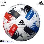 ツバサ フットサルボール 3号球 adidas (アディダス)AFF310 2020年FIFA主要大会  試合球レプリカ フットサル3号球モデル JFA検定球 レアルスポーツ