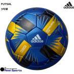 ツバサ フットサルボール 3号球 adidas (アディダス)AFF311B 2020年FIFA主要大会  試合球レプリカ フットサル3号球モデル JFA検定球 レアルスポーツ