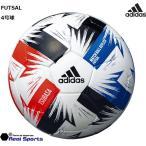 ツバサ フットサルボール 4号球 adidas (アディダス)AFF410 2020年FIFA主要大会試合球レプリカ FIFA公認球 JFA検定球 レアルスポーツ