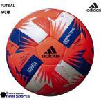 ツバサ フットサルボール 4号球 adidas (アディダス)AFF411R 2020年FIFA主要大会試合球レプリカ フットサル4号球モデル JFA検定球 レアルスポーツ