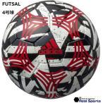 フットサルボール4号球 adidas(アディダス)タンゴフットサル AFF4633W 検定球 レアルスポーツ
