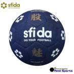 sfida スフィーダ ストリートサッカーボール BSF-FS04 ローバウンド 4.5号球 レアルスポーツ