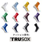 TRUSOX  トゥルーソックス ミッド TSMCクッション(厚手) 2.0 サッカーソックス ストッキング 滑り止めソックス サッカー フットサル  レアルスポーツ