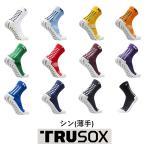 TRUSOX  トゥルーソックス ミッド TSMSシン(薄手) 2.0 サッカーソックス ストッキング 滑り止めソックス サッカー フットサル  レアルスポーツ