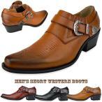 送料無料 ブーツ メンズ ウェスタンブーツ サイドゴア 人気 ショート丈 ウエスタン オシャレブーツ キメブーツ 1150
