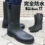 完全防水 ブーツ 長靴 メンズ エンジニアブーツ レインブーツ スノーブーツ ライダーブーツ ロング 防水 防滑 防寒 冬 雪 21-30
