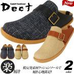 ショッピングサボ 超人気サボ サンダル メンズ シンプルでおしゃれで履きやすい カジュアル 春 靴 モテ系 デクト DECT  40-22