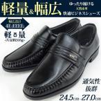 ショッピング軽量 ビジネスシューズ  天然皮革 幅広 EEEE 4E  軽量 通気設計 通気性 ムレにくい メンズ靴 紳士靴