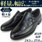 ビジネスシューズ 天然皮革 EEEE 4E 幅広  軽量 通気設計 通気性 ムレにくい 通勤 メンズ靴 紳士靴