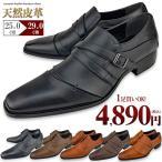 ショッピングビジネス 送料無料 セール 2足 セット メンズ ビジネスシューズ 安い 天然皮革 革靴 脚長効果 フレッシャーズ 高級感 ビジネス 紳士靴 900set