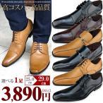 送料無料  ビジネスシューズ 安い 選べる 2足 セット 福袋  29cmあり 大きいサイズ 種類豊富 サラリーマン 紳士靴