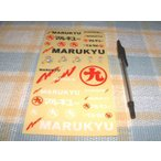 Marukyu/マルキュー!九ちゃん/キューちゃん/新型シートステッカー