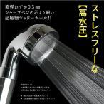 シャワーヘッド 塩素除去 浄水 節水 高水圧 国内浄水器メーカー製作 クロムメッキ メッキアダプター3種類フルセット 塩素除去カートリッジ付