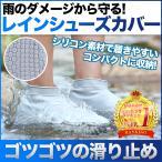 シューズカバー レインシューズカバー 防水 シリコン 靴カバー 滑り止め付き 送料無料