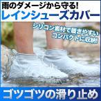 シューズカバー レインシューズカバー レインシューズ 防水 シリコン 靴カバー 滑り止め付き