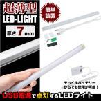 超極薄のLED照明 LEDライト
