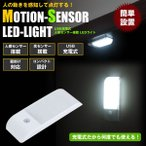 人感センサー搭載 LEDライト 照明 自動点灯 コンパクト 充電式 USB LED照明 LED ライト フットライト 足元