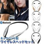 ショッピングbluetooth Bluetooth ヘッドセット ネック バンド 高音質 ワイヤレス イヤホン 軽量 音楽 通話 マイク内蔵 スポーツ