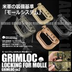其它 - グリムロック MOLLE ウェビング GRIMLOC モールシステム Dリング スリング用フック 同色4個セット