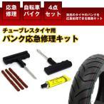 タイヤ パンク 修理剤 車 バイク用 パンク修理キット 応急 修理 処置 メンテナンス用品 カー用品 タイヤ パンク リペア