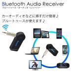 Bluetooth オーディオ レシーバー ブルートゥース ワイヤレス コンポ カーオーディオ BT MUSIC