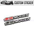 無限 エンブレム ステッカー MUGEN カスタム パーツ 走り屋 HONDA 本田 NSX カー用品 スポーツカー