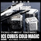 溶けない 氷 アイスキューブ ステンレス 8個セット COLD MAGIC 冷却 金属 トング付
