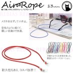�ᥬ�� �������� ���� ���� ��� ���ȥ�å� Air Rope GLASSES CHAIN