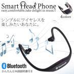 Bluetooth ヘッドホン スマート フィット ワイヤレス 音楽 スポーツ スリム ラバー 日本語説明書付き ブルートゥース ヘッドフォン