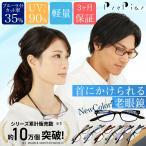 首に掛けられる老眼鏡 NEW Hold Neck 802 ホールドネック ブルーライトカット35  プレゼントパッケージ ユニセックス 眼鏡ケース 緩み調整ドライバー付き PrePiar  ピンク  1.0