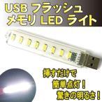 USB 8LED ライト 昼白 色 ランタン 懐中電灯 明るい 軽量 小型 ポータブル