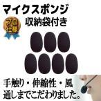 プロ仕様 マイクスポンジ 25mm マイクカバー風防 ヘッドセット インカム 7個セット