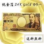 純金箔 一万円札 カラー バージョン 金運 風水開運 GOLD