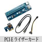 ライザーカード PCI Express 1x 16x アダプター 006C型 USB3.0ケーブル SATA 15ピン 6ピ