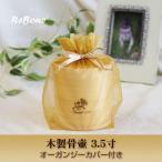 「 木製 骨壷 3.5寸」 自然に還る 骨壷 3.5寸 国産 天然木 手元供養 メモリアル ペット 小型犬 猫