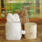 「  ふわもこ カバー 木製 骨壷 3.5寸」 自然に還る 骨壷 3.5寸 国産 天然木 手元供養 骨袋 ペット 犬 猫