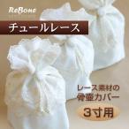 「 リッチレース/チュールレース (生成)」  可愛い 骨壺 カバー 3寸 ペット 猫