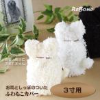 「 耳型ふわもこ カバー (アイボリー・ブラック・ホワイト)」 骨壷 カバー 3寸 猫 うさぎ 小型 犬 覆袋 ペット 骨袋