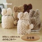 「 耳型ふわもこ カバー (ブラウン系)」 骨壷 カバー 3寸 猫 うさぎ 小型 犬 覆袋 ペット 骨袋